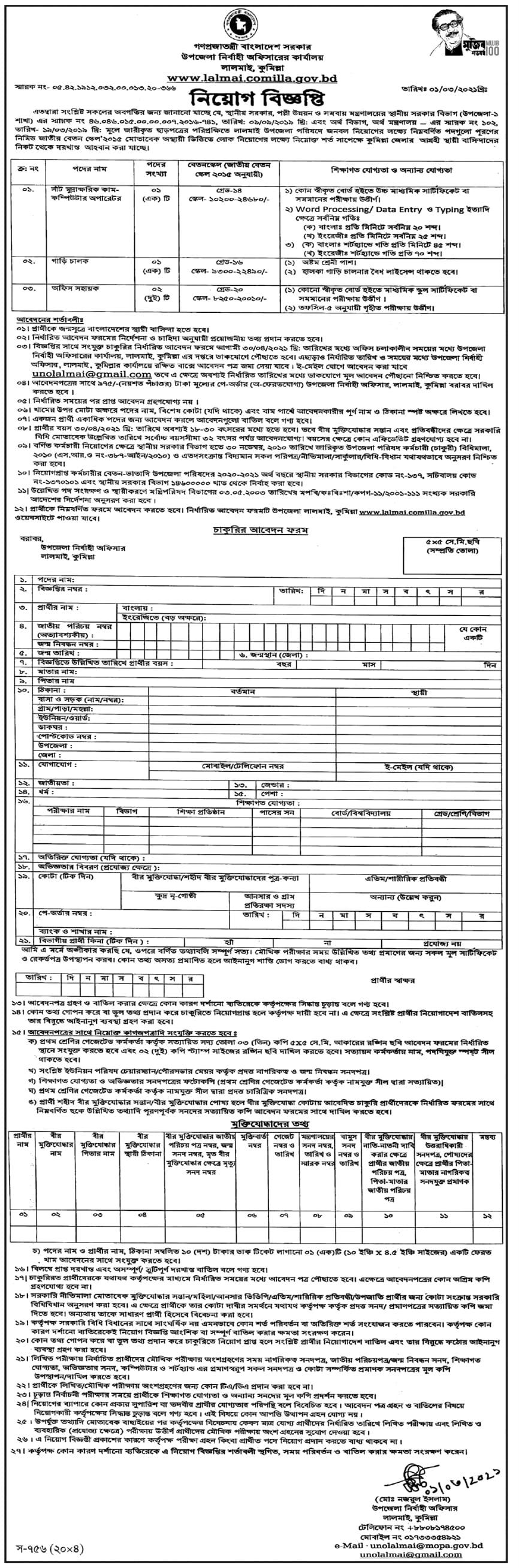 Comilla Lalmai Upazila Nirbahi Officer Job Circular 2021