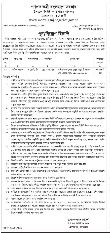 Morrelganj Bagerhat Upazila Nirbahi Officer Job Circular 2021