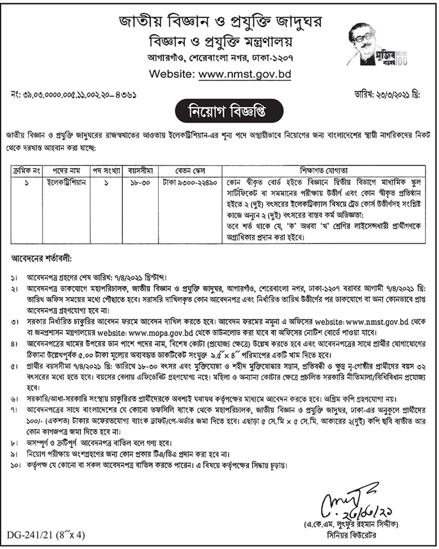 National Museum of Science and Technology NMST Job Circular