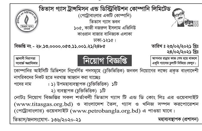 Bangladesh Oil Gas & Mineral Corporation Petrobangla Job Circular 2021