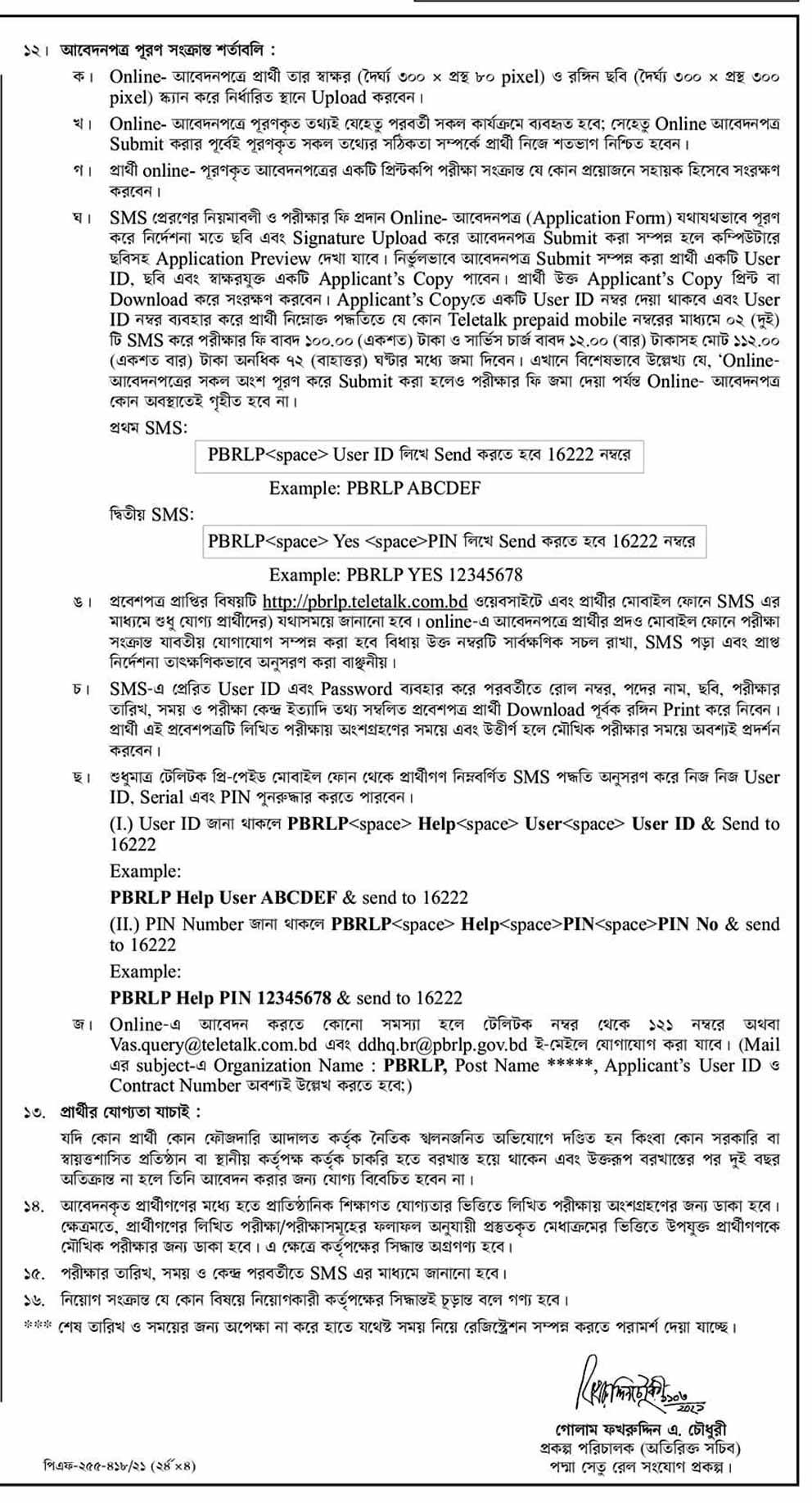 Padma Bridge Rail Link Project Job Circular 2021