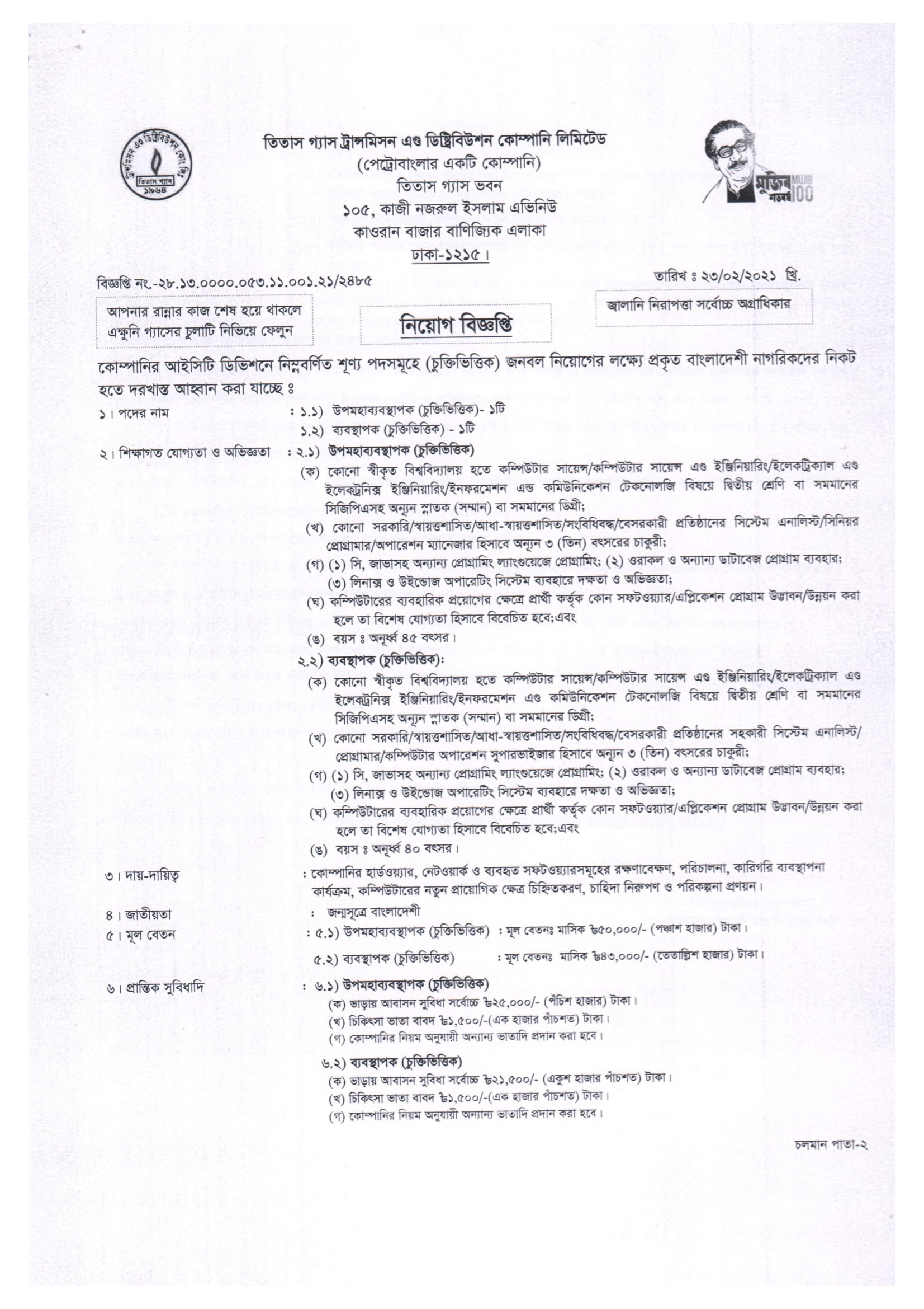Titas Gas Transmission and Distribution Company Job Circular 2021