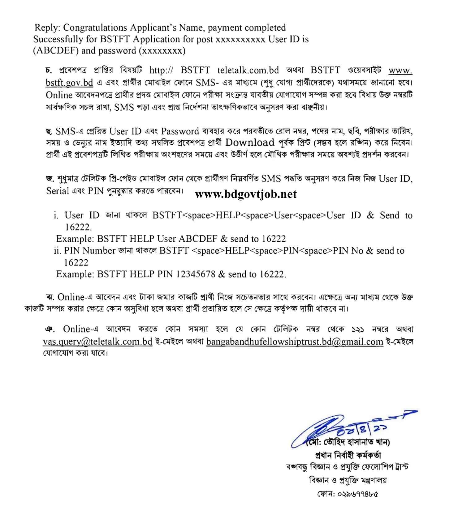bstft.teletalk.com.bd