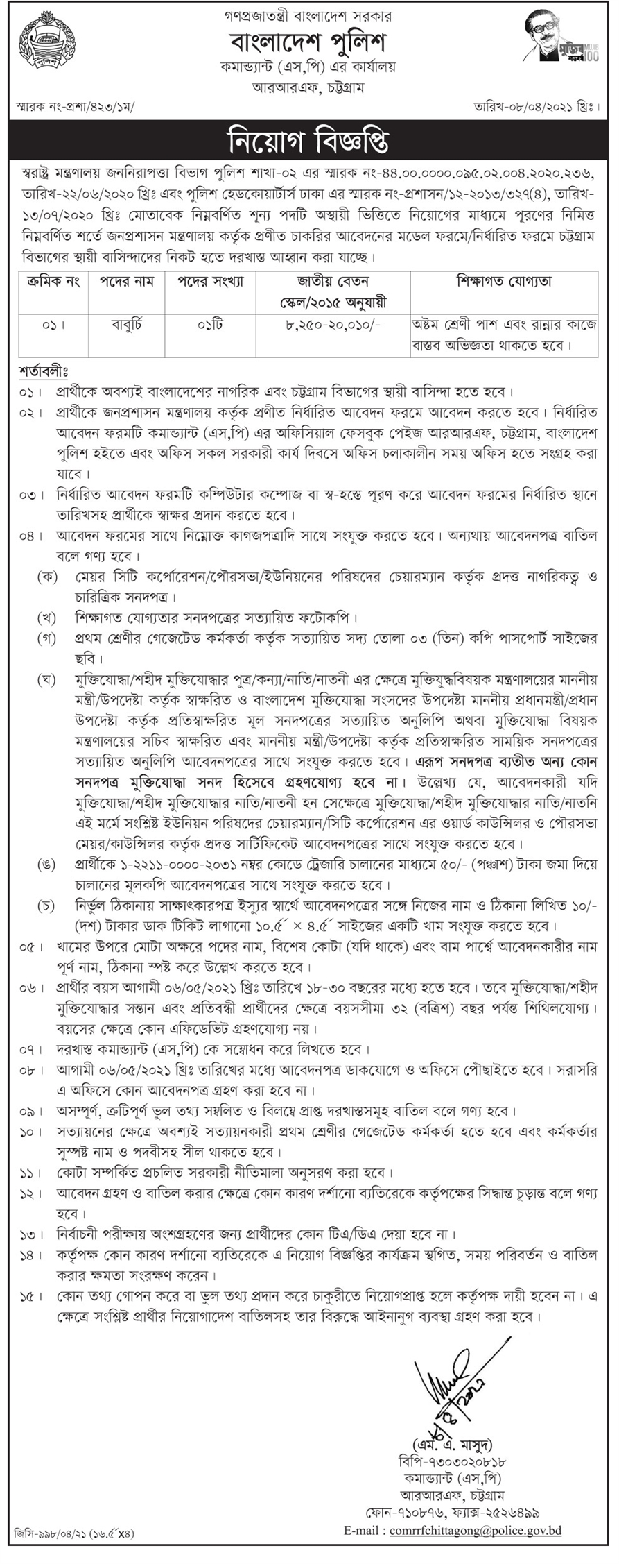 Chittagong Commandant SP  Office Job Circular 2021
