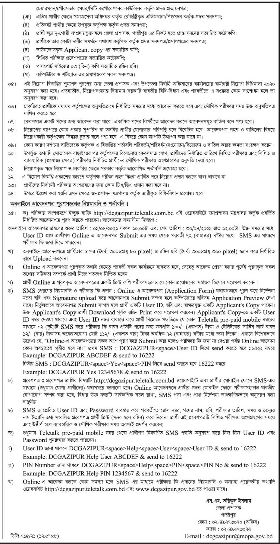 Gazipur DC Office Job Circular