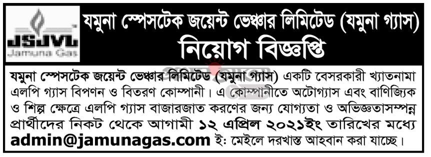 Jamuna Group Limited Job Circular