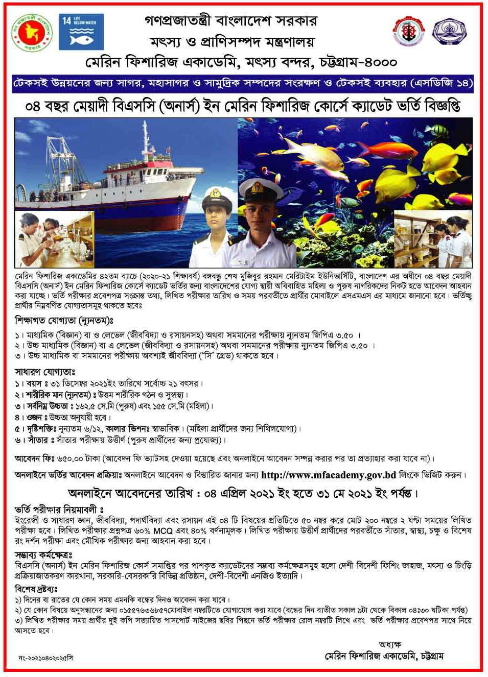Bangladesh Marine Fisheries Academy 42nd Batch for 4 years BSC Admission Circular