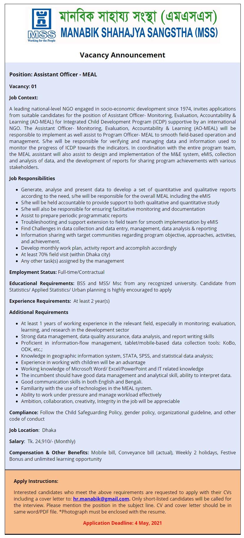 MSS NGO Job Circular 2021