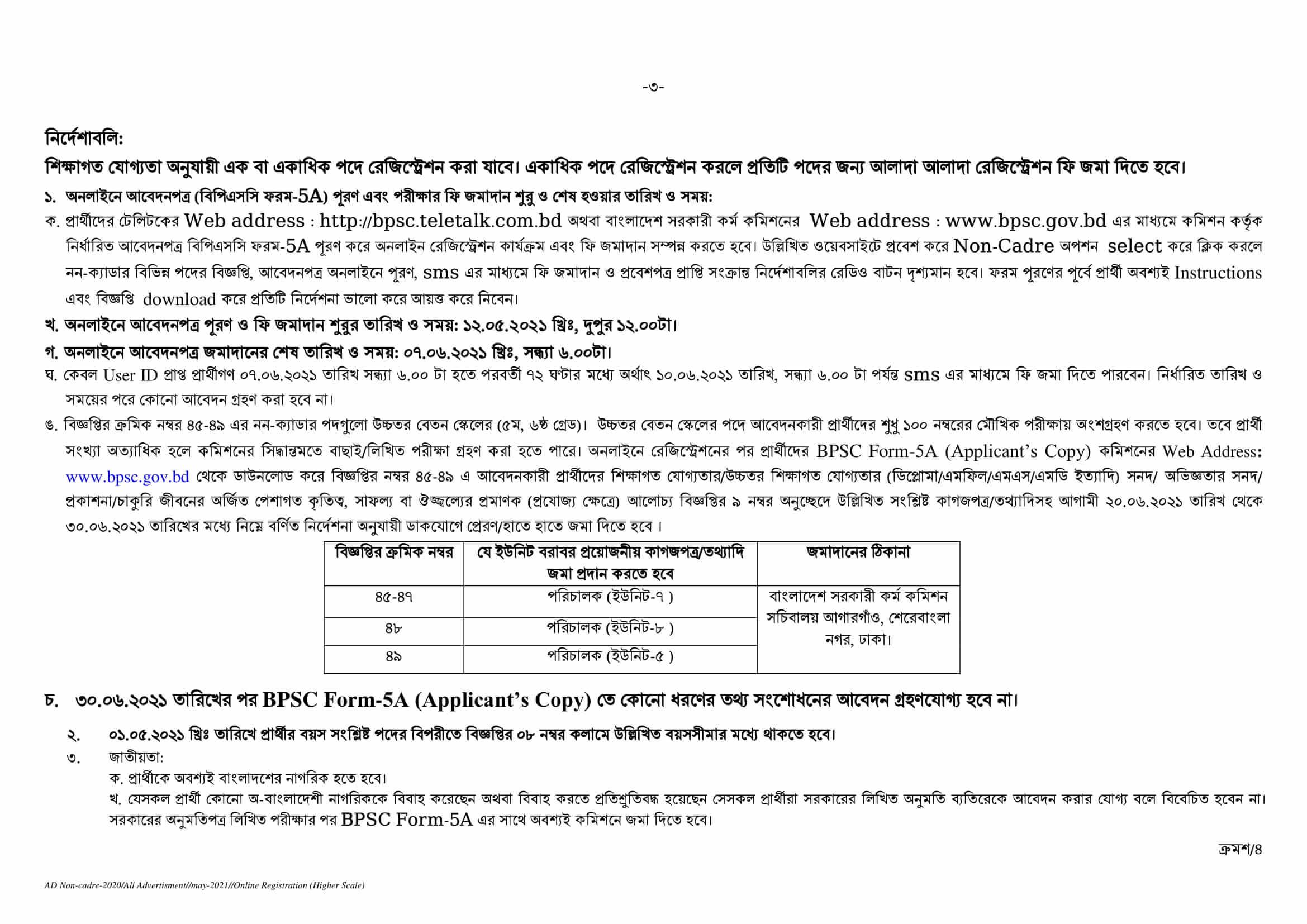 BPSC Non Cadre Circular 2021
