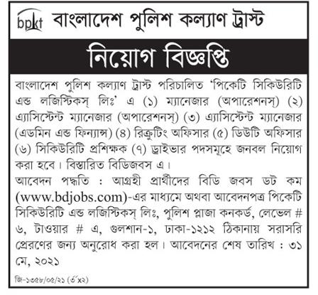 Bangladesh Police Kallyan Trust BPKT Job Circular 2021