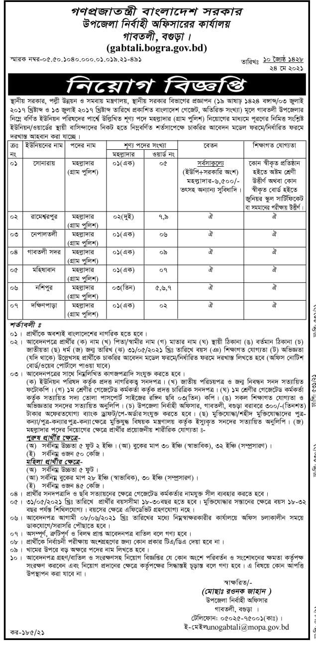 Gabtali Bogra Upazila Nirbahi Officer office Job Circular 2021