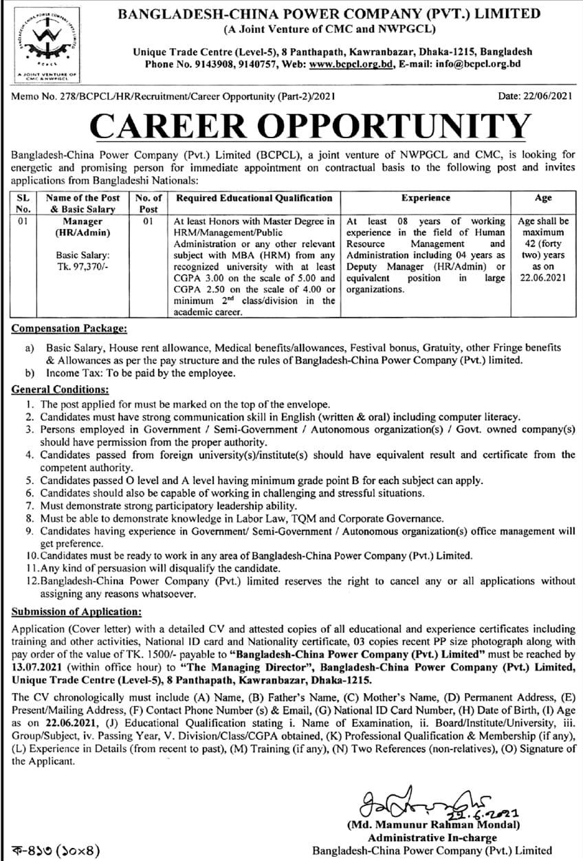 Bangladesh China Power Company BCPCL Job Circular 2021