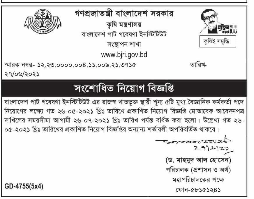 Bangladesh Jute Research Institute BJRI Job Circular