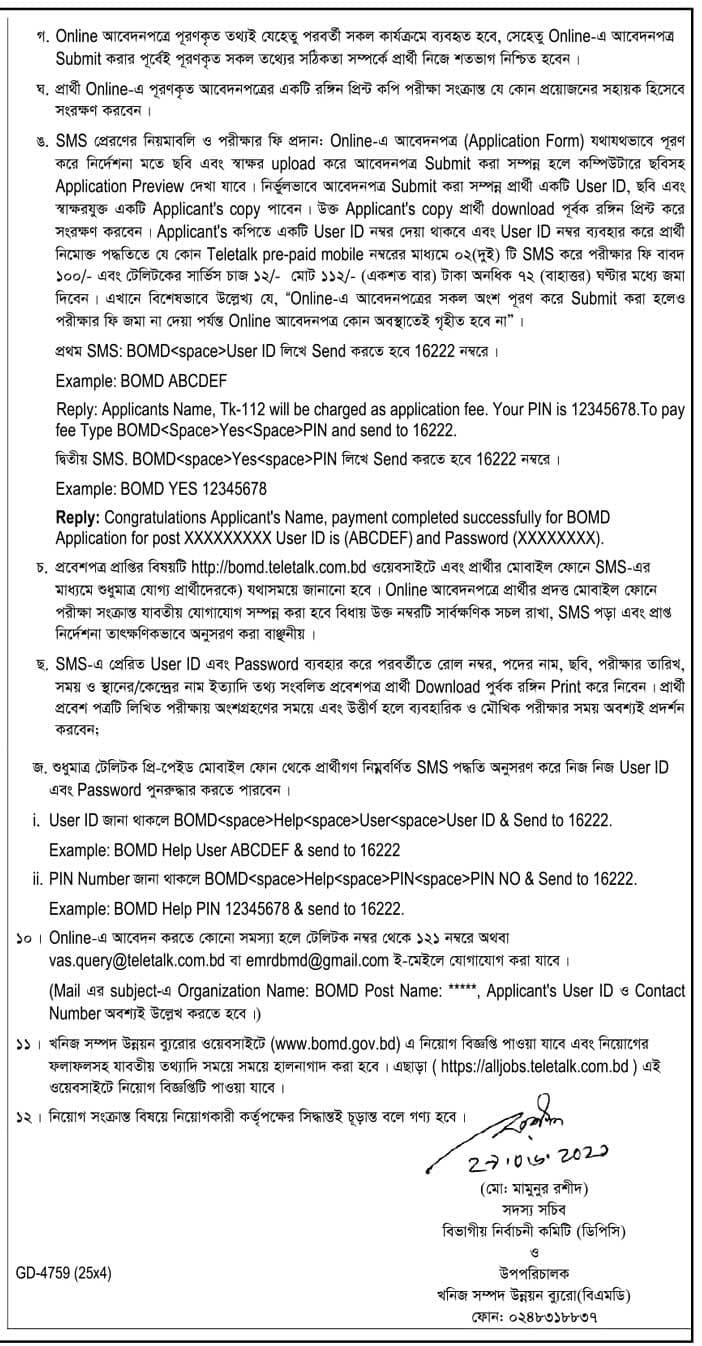 bomd.teletalk.com.bd job circular 2021 apply