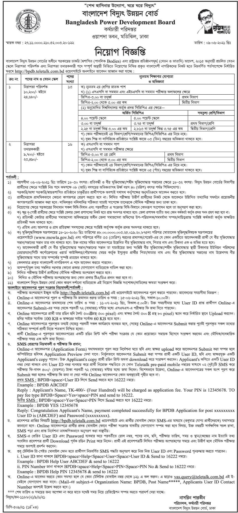 BPDB Job Circular 2021