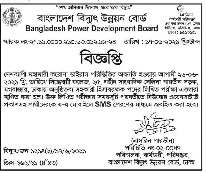 BWDB Exam Postponed Notice