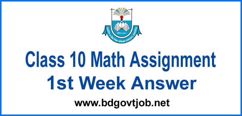 Class 10 Math Assignment 2021 1st Week Answer