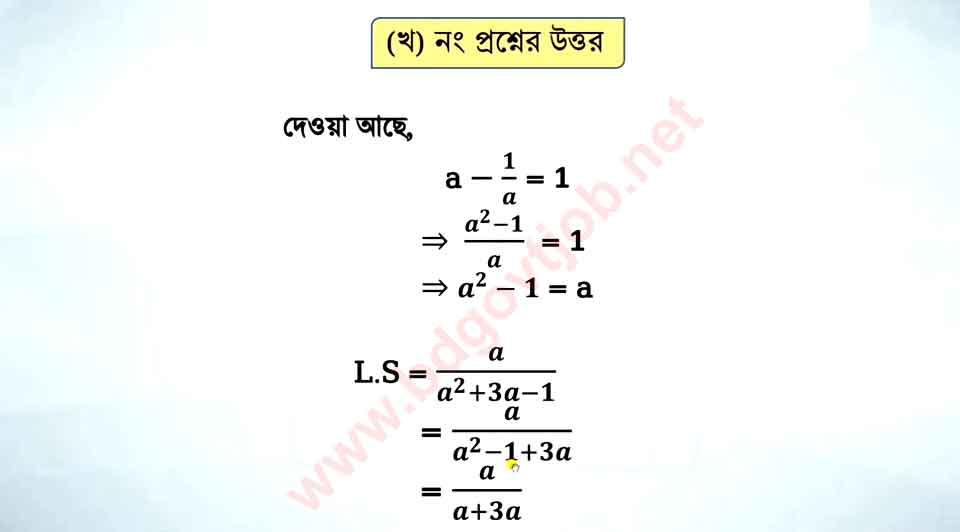 Math Assignment Class 8 Answer