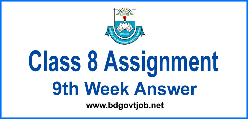 Class 8 Assignment 9th Week Answer