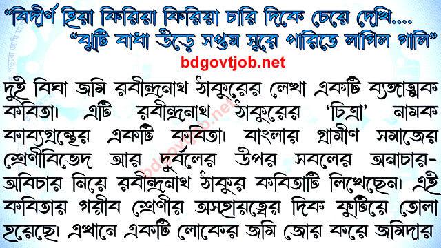 class 9 assignment 8th week bangla