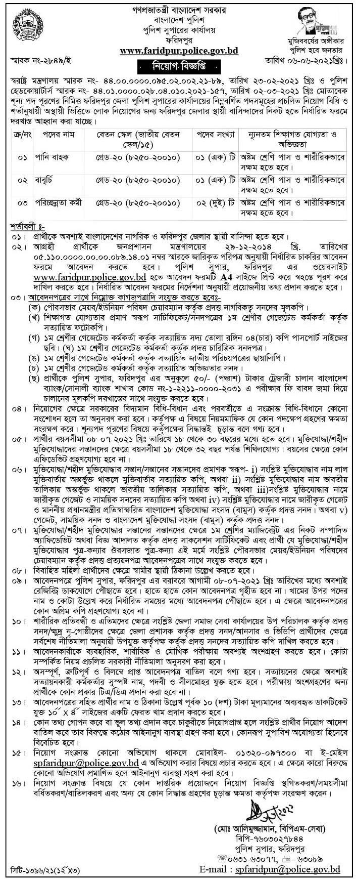 Faridpur Police Super Office Job Circular 2021