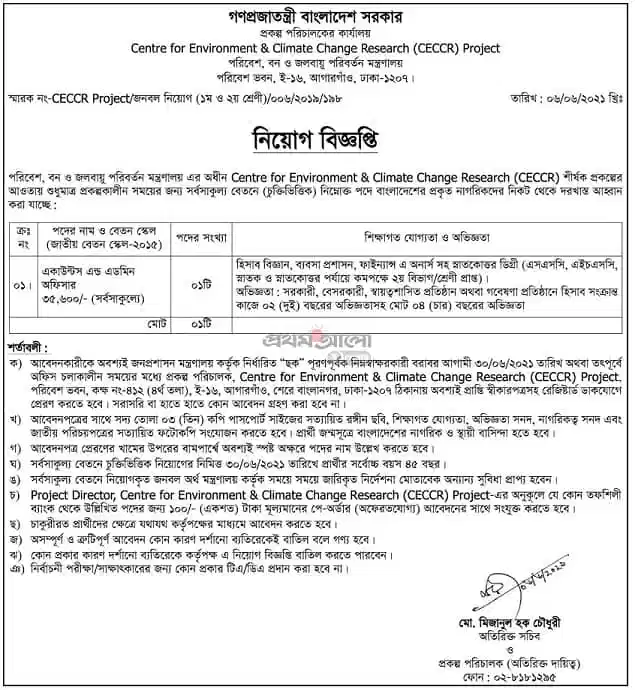 Ministry of Environment and Forests MOEF Job Circular 2021