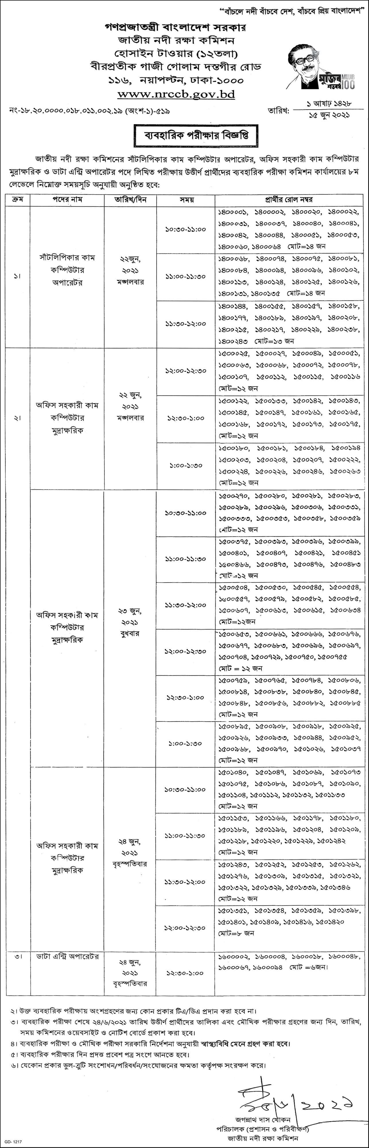 NRCCB Practical Exam Date 2021