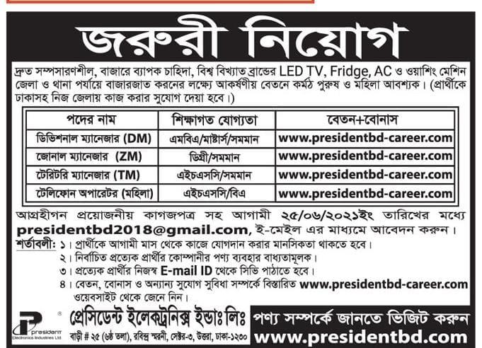President Electronics Job Circular 2021