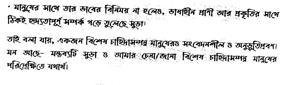 Class 10 bangla assignment answer