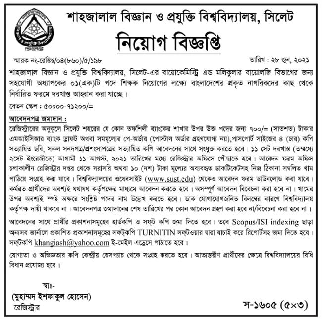 Shahjalal University of Science and Technology job circular