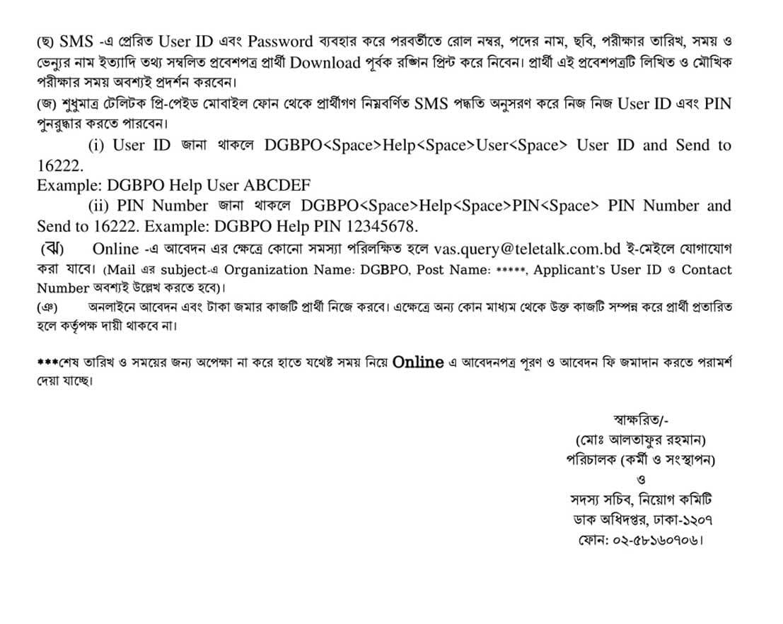 dgbpo teletalk com bd online apply