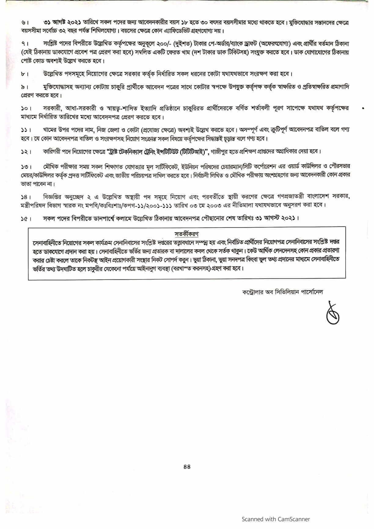 www.army.mil.bd application form download