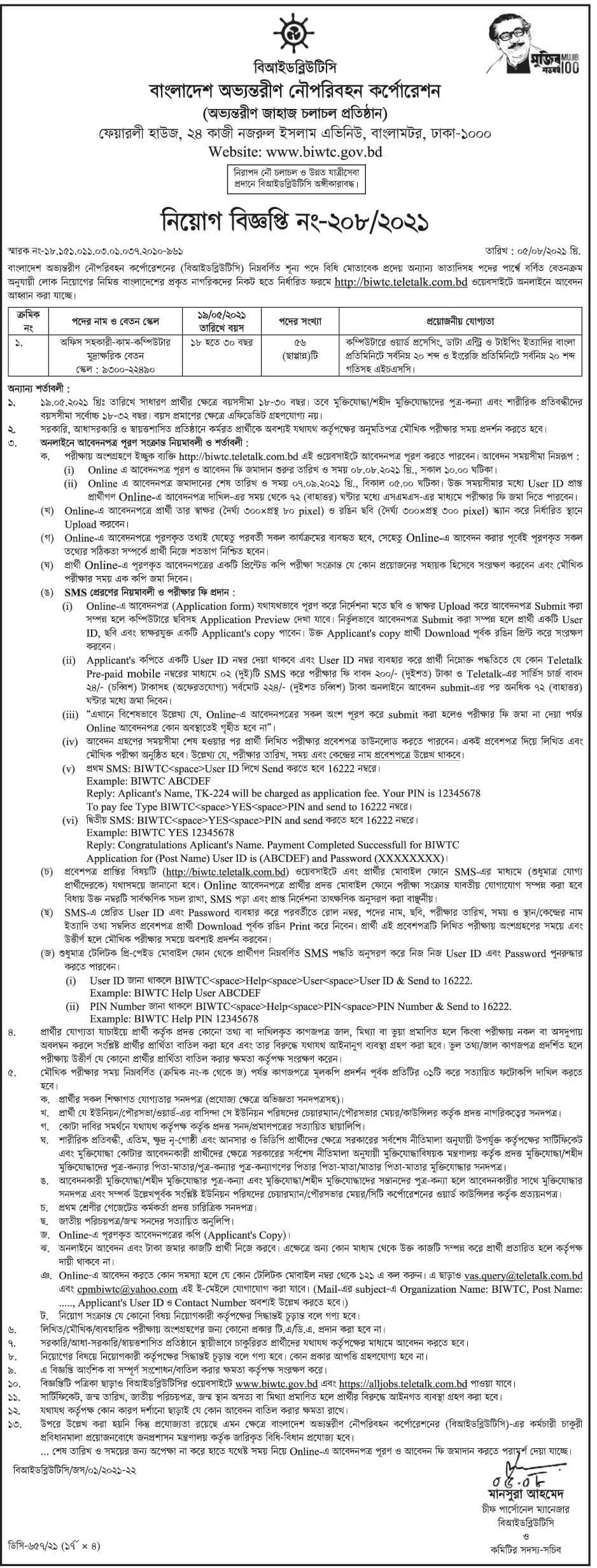 BIWTC Job Circular 2021