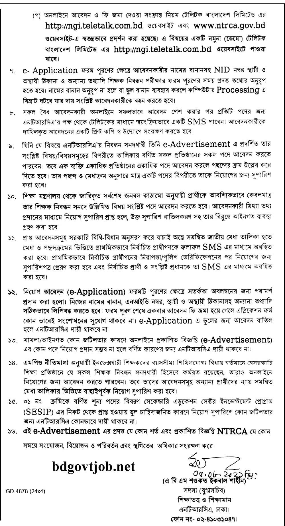 NGI Job Circular 2021 - ngi.teletalk.com.bd