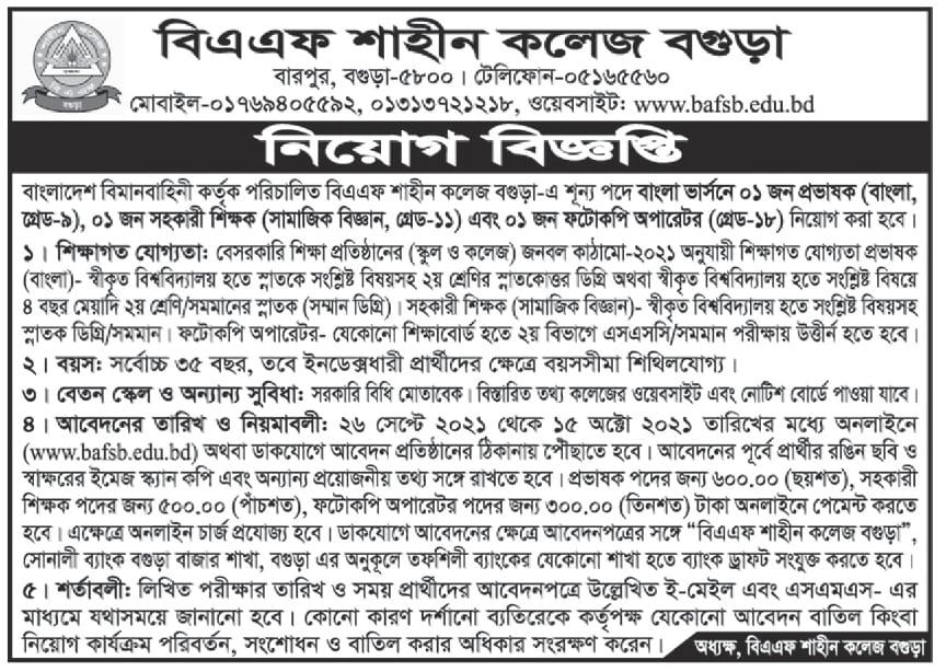 BAF Shaheen College Bogura Job Circular 2021