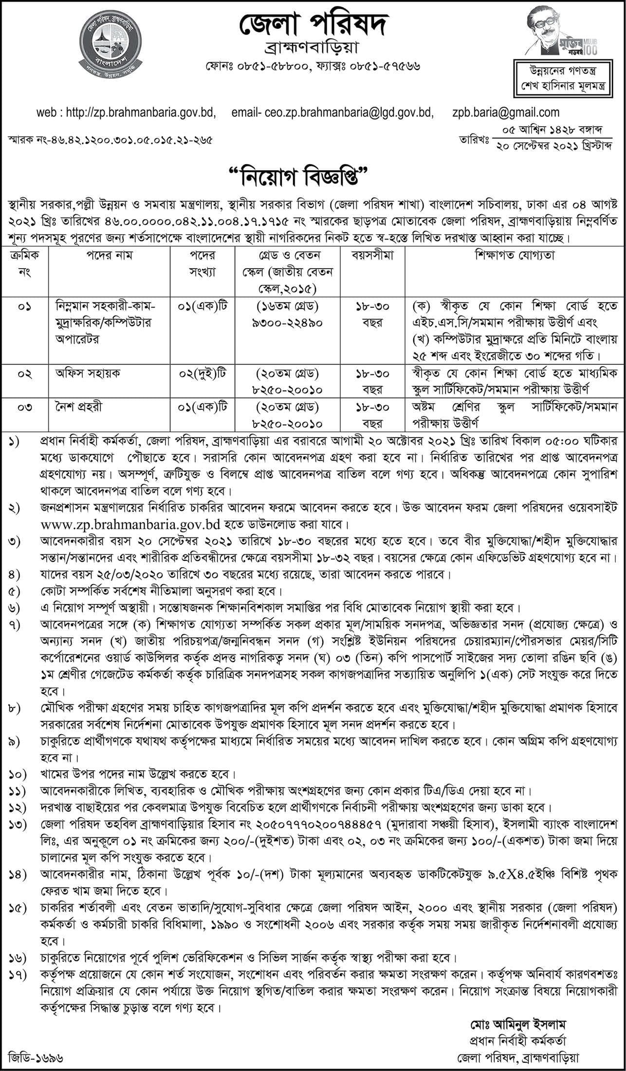 Brahmanbaria Zila Parishad job circular 2021