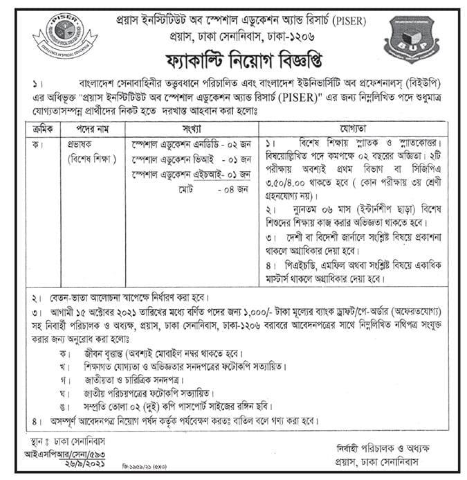 Bangladesh University of Professionals BUP Job Circular 2021