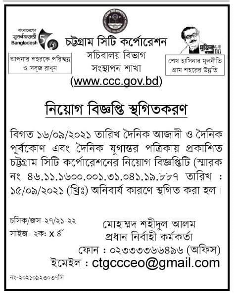 Chittagong City Corporation Job Circular notice