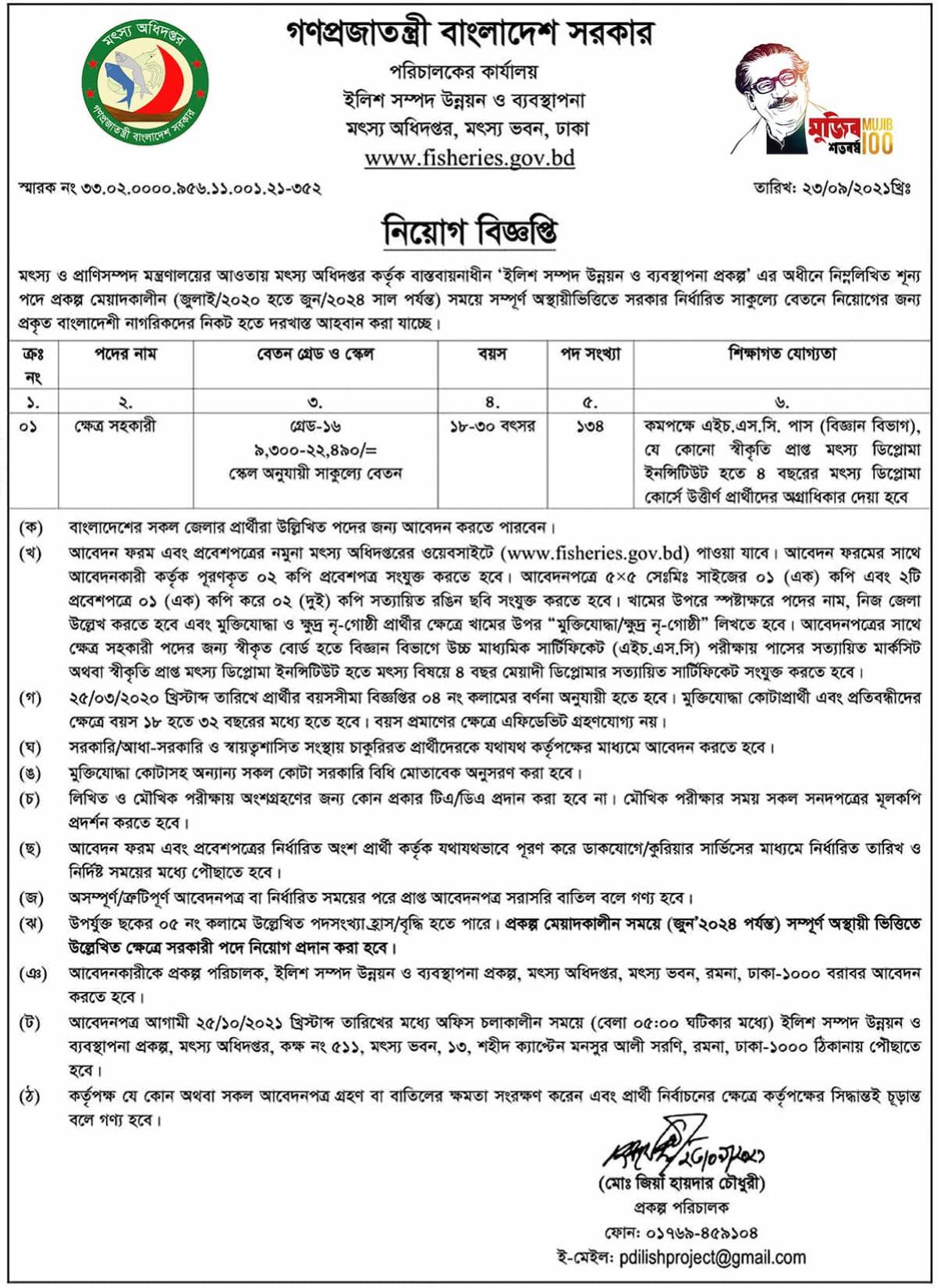 Department of Fisherie DOF Job Circular 2021