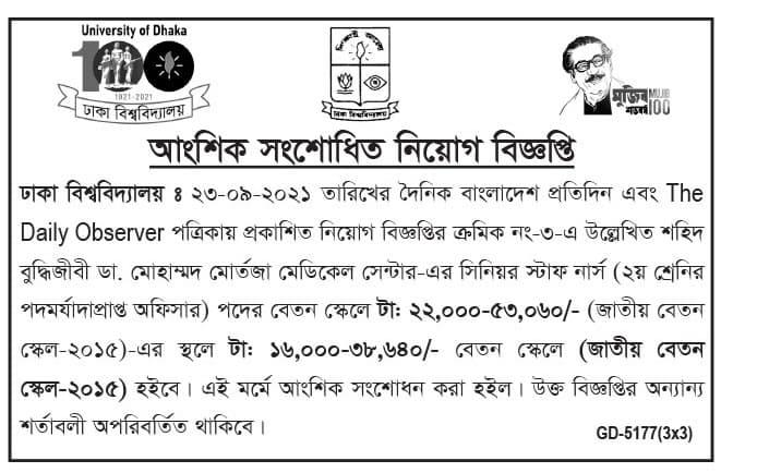 du job circular notice