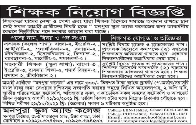Monpura School & College Job Circular 2021