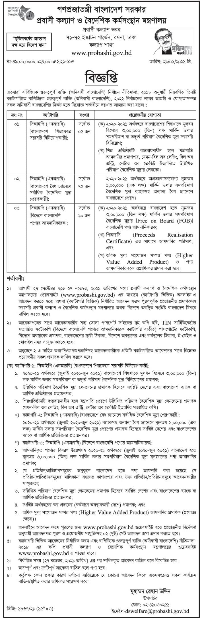 MEWOE Job Circular 2021 www.probashi.gov.bd