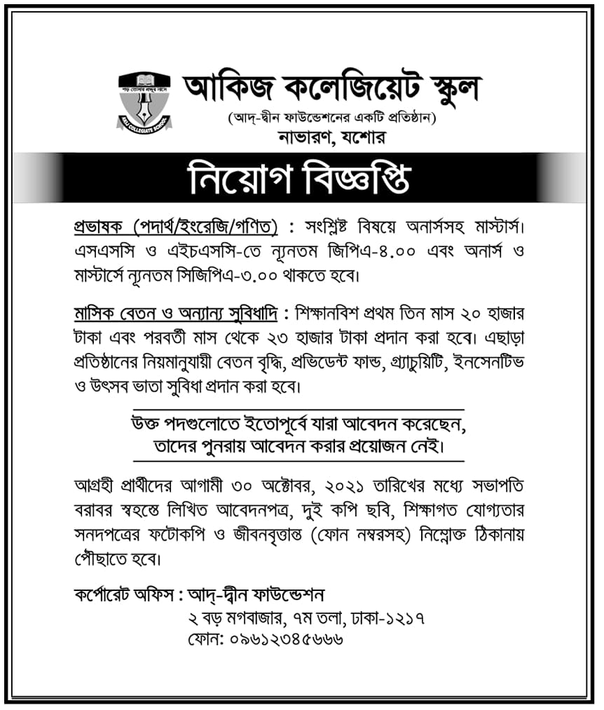 Akij Collegiate School Job Circular 2021