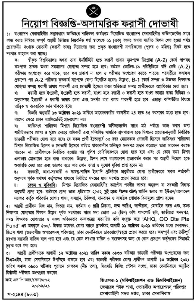 Bangladesh Army Civil Job Circular 2021