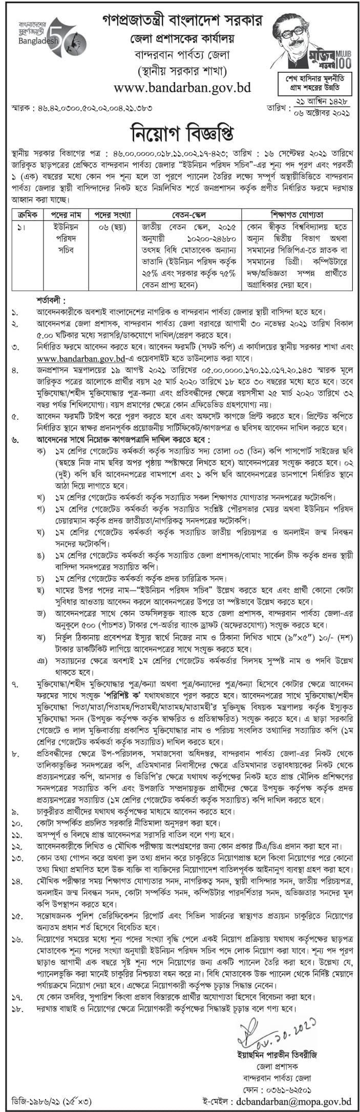 Bandarban DC Office Job Circular 2021