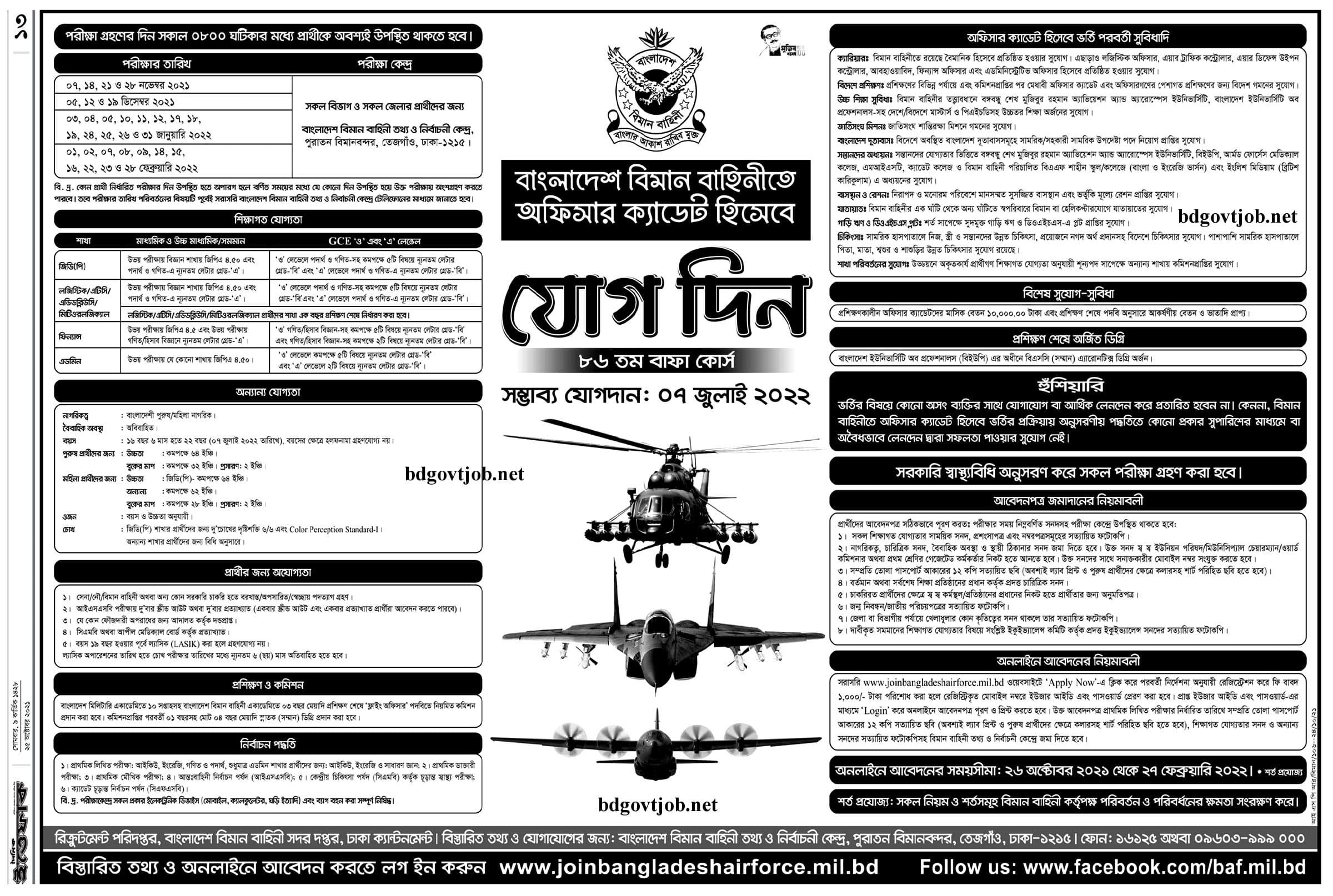 Bangladesh Air Force Officer Cadet 86 BAFA Job Circular 2021