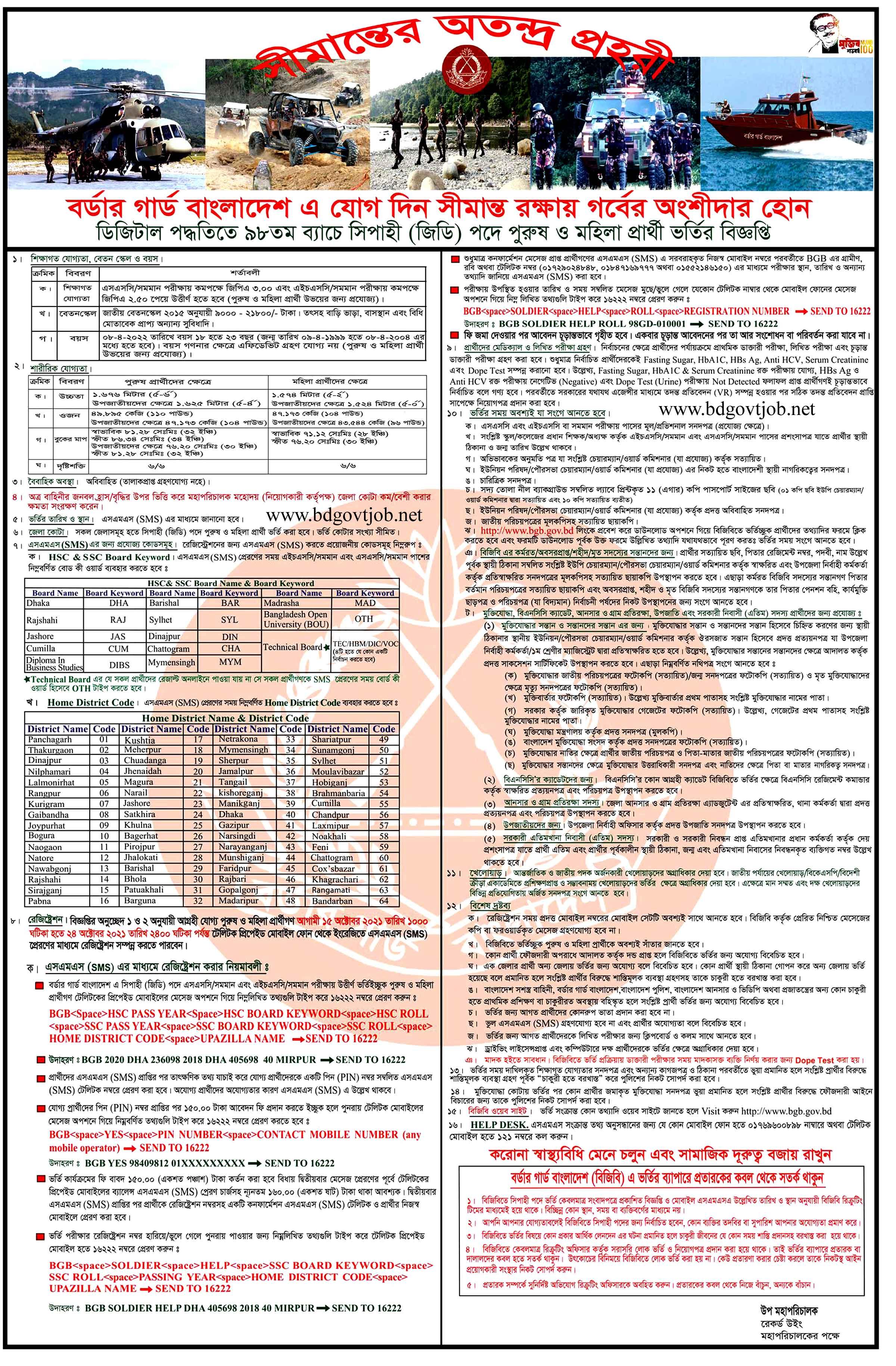 98th Batch Sipahi Job Circular 2021