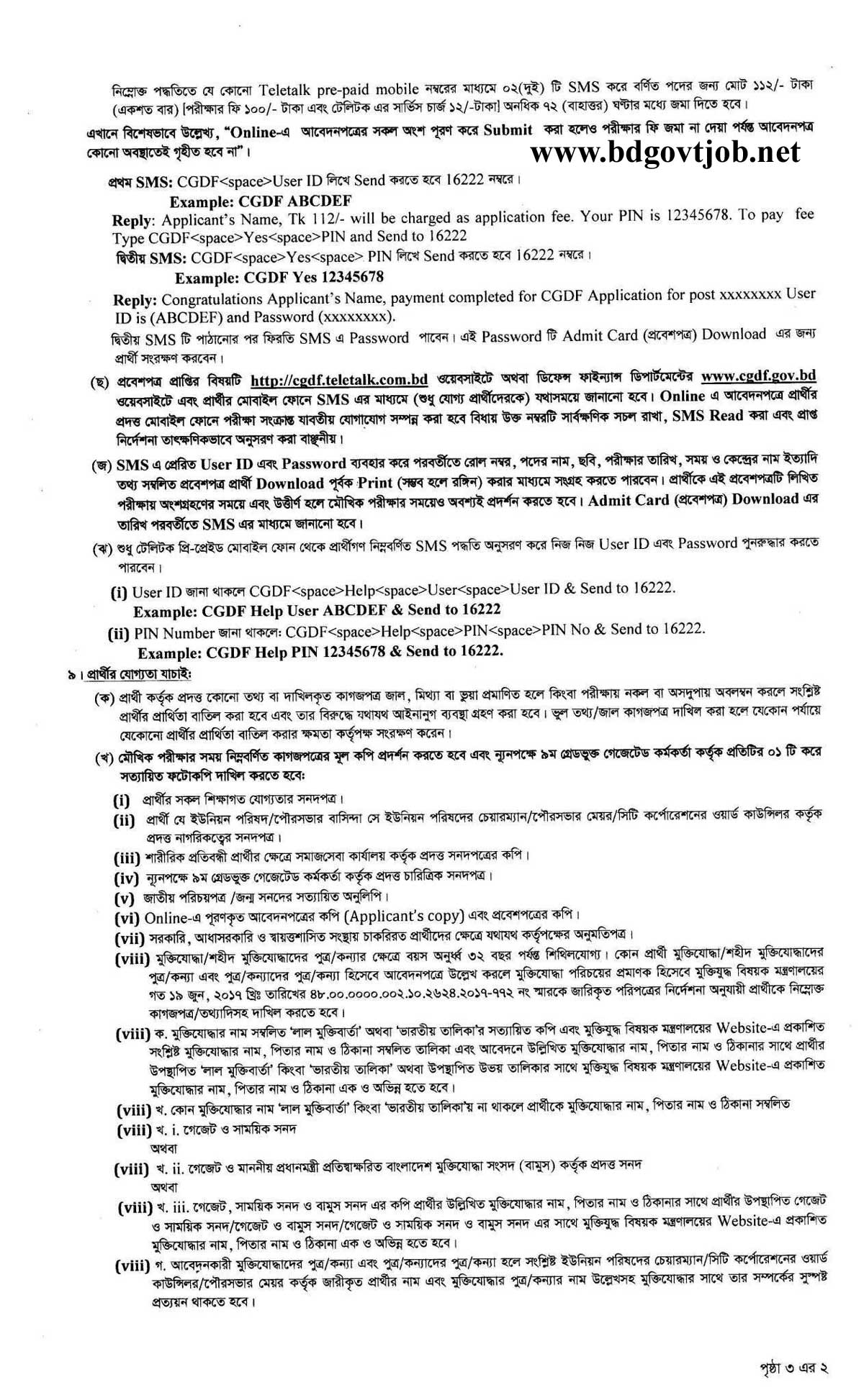CGDF Auditor Job Circular 2021