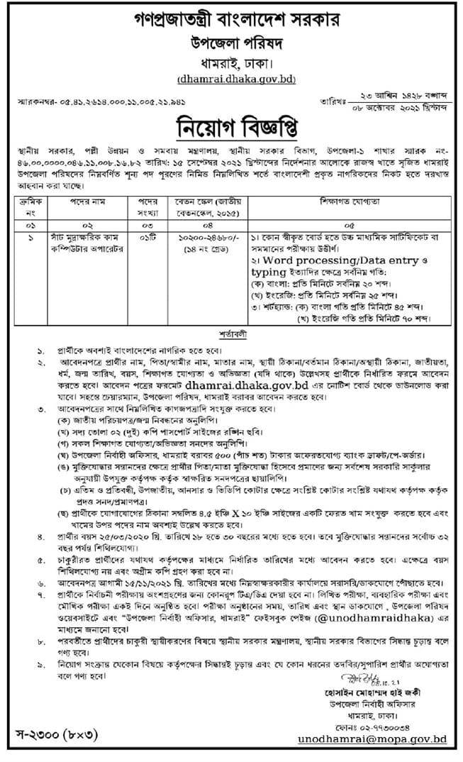 Dhamrai Upazila Parishad Job Circular 2021