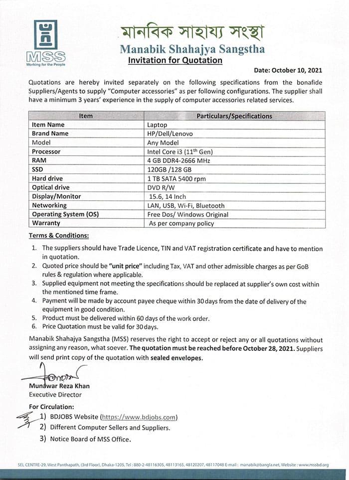 MSS Job Circular 2021
